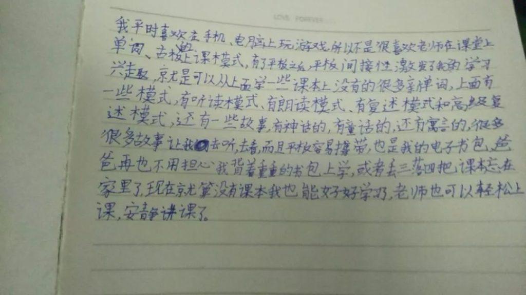 iEnglish 官方课堂用户见证 1